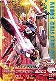 ガンダムトライエイジ BUILD MS 5弾【パーフェクトレア】スタービルドストライクガンダム