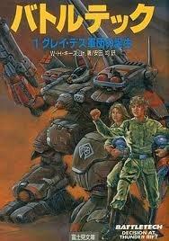 バトルテック〈1〉グレイ・デス軍団の誕生 (富士見文庫―富士見ドラゴン・ノベルズ)