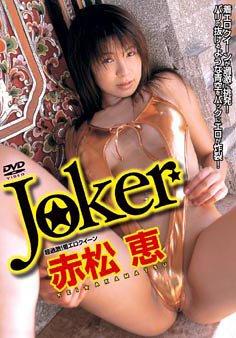 [赤松恵] Joker