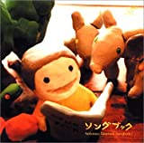 Nobukazu Takemura 竹村延和 - 2001 - Song Book [徳間ジャパン TKCA72283]