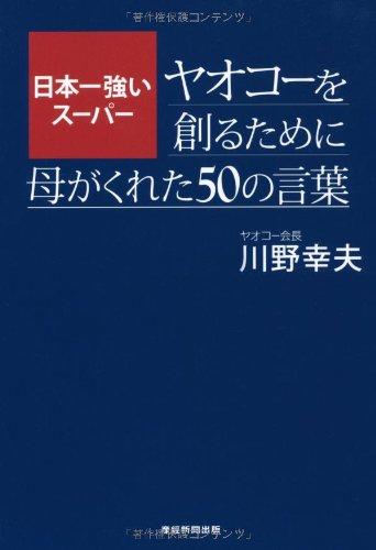 日本一強いスーパーヤオコーを創るために母がくれた50の言葉