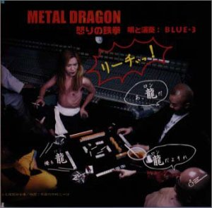 blue-3-hong-kong-metal-master