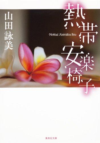 熱帯安楽椅子 (集英社文庫)
