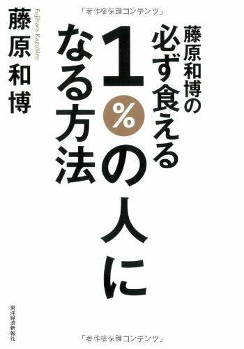 藤原和博の必ず食える1%の人になる方法
