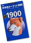 英単語ターゲット1900—大学入試出る順 (大学JUKEN新書)