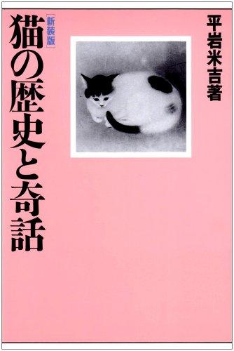 猫の歴史と奇話