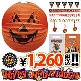 【ハロウィン・パーティ・パック】 3,800円以上のハロウィングッズが1,260円!
