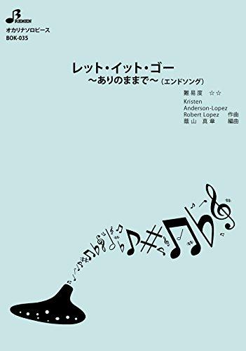 オカリナソロ楽譜:レット・イット・ゴー〜ありのままで〜(エンドソング) (BOKソロシリーズ)