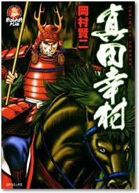 真田幸村 (SPコミックス―戦国武将列伝)