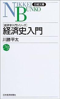 経済史入門―経済学入門シリーズ (日経文庫)