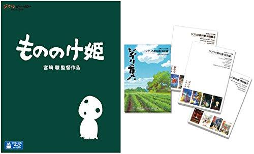 【早期購入特典あり】もののけ姫 (文春ジブリ文庫:ジブリの教科書<特別編>付) [Blu-ray]