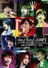 全国へJUMPツアー2013 [DVD]