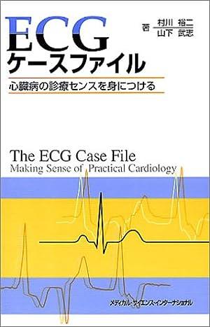 ECGケースファイル―心臓病の診療センスを身につける