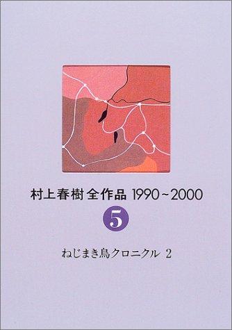 村上春樹全作品 1990~2000 第5巻 ねじまき鳥クロニクル(2)