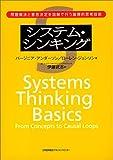 システム・シンキング―問題解決と意思決定を図解で行う論理的思考技術