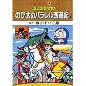映画ドラえもんのび太のパラレル西遊記 上 (てんとう虫コミックスアニメ版)