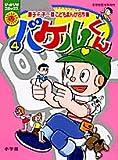 バケルくん 4 (ぴっかぴかコミックス カラー版 藤子・F・不二雄こどもまんが名作集)