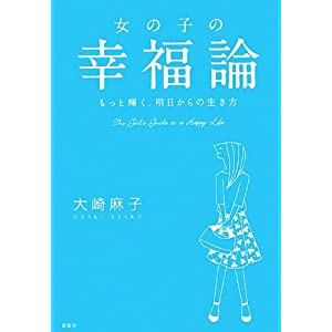 女の子の幸福論 もっと輝く、明日からの生き方