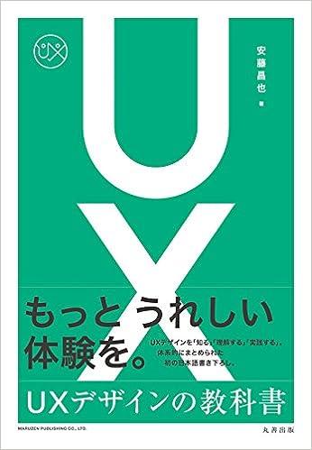 UXデザインの教科書の表紙デザイン
