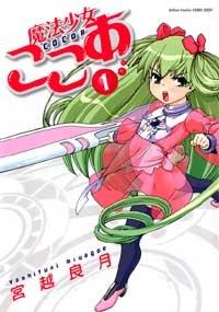 魔法少女ここあ 1 (アクションコミックス COMIC SEED!シリーズ)