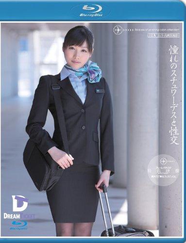 憧れのスチュワーデスと性交 春原未来【ブルーレイディスク版】 [Blu-ray]