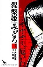 涅槃姫みどろ 2 (少年チャンピオン・コミックス)