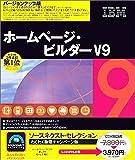 SOURCENEXT Selection IBM ホームページ・ビルダー V9 謝恩キャンペーン版 バージョンアップ版