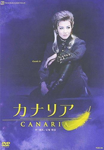 『カナリア』 [DVD]