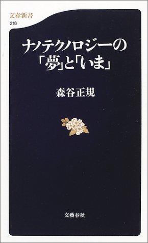 ナノテクノロジーの「夢」と「いま」 (文春新書)