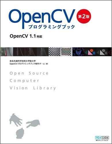 OpenCV プログラミングブック 第2版 OpenCV 1.1対応
