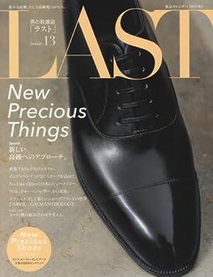 LAST issue 13―男の靴雑誌 新しい高級へのアプローチ