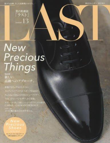 LAST 2017年 issue 13 大きい表紙画像