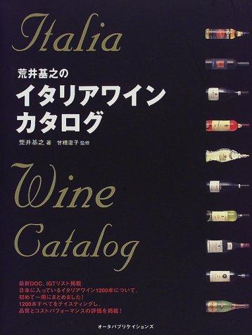 荒井基之のイタリアワインカタログ