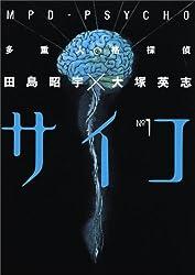 多重人格探偵サイコ (1) (角川コミックス・エース)
