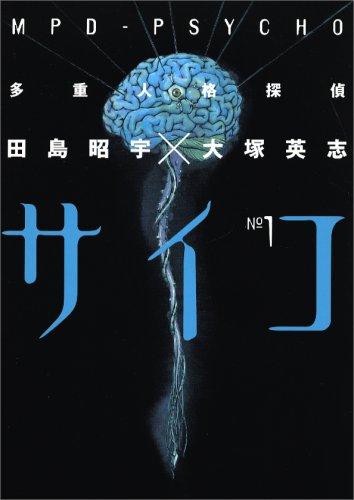 多重人格探偵サイコ (1)