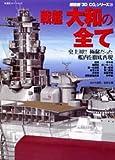 戦艦大和の全て (双葉社スーパームック―超精密「3D CG」シリーズ)