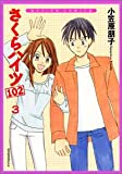 さくらハイツ102 3 (アクションコミックス)