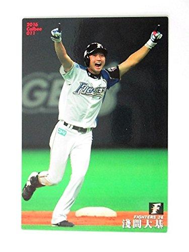 2016カルビープロ野球カード第1弾■レギュラーカード■011/淺間大基(日本ハム)