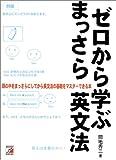 ゼロから学ぶまっさら英文法 (アスカカルチャー)
