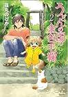 うどんの国の金色毛鞠 第2巻 2013年06月07日発売