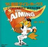 '95福岡ダイエーホークスいざゆけ若鷹軍団~選手別応援歌