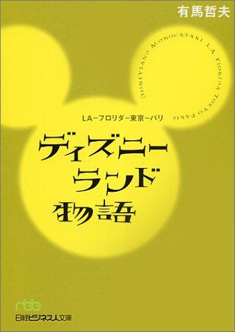 ディズニーランド物語―LA‐フロリダ‐東京‐パリ (日経ビジネス人文庫)