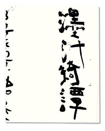 Marvelous Tales of Black Ink by Araki Nobuyoshi (12-Nov-2014) Hardcover