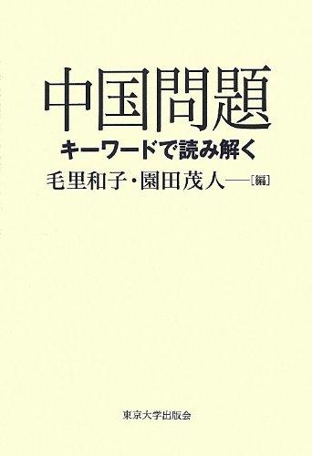 中国問題:キ-ワードで読み解く