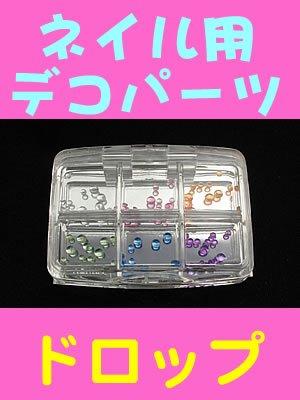 ネイル3Dアート用 Dropクリア6色セット