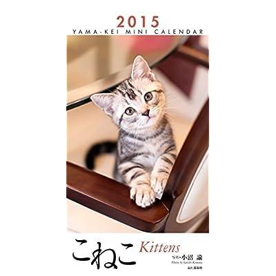 カレンダー2015 ミニカレンダー こねこ (ヤマケイカレンダー2015)