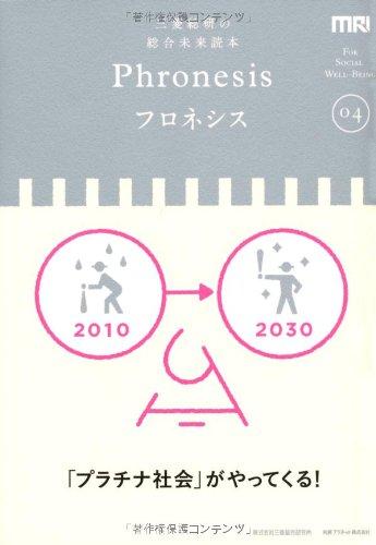 三菱総研の総合未来読本 Phronesis『フロネシス』〈04〉「プラチナ社会」がやってくる! (フロネシス 4)