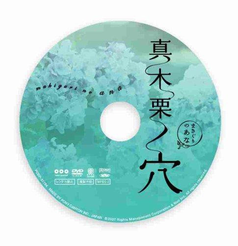 真木栗ノ穴 [DVD]