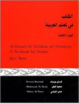al kitaab fii ta allum al arabiyya part 1 pdf