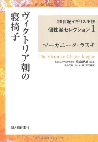 ヴィクトリア朝の寝椅子 (20世紀イギリス小説個性派セレクション)